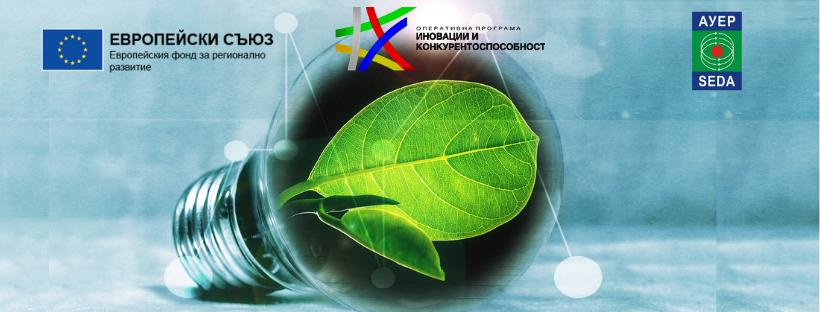 енергийна ефективност Energy and resource efficiency